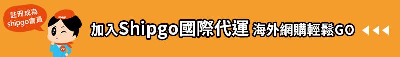 加入Shipgo國際代運會員