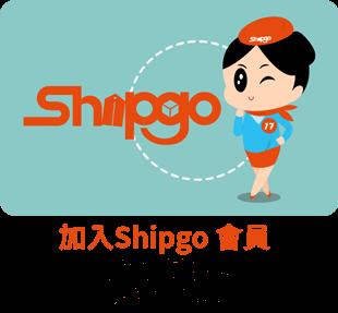 加入Shipgo會員-享受會員優惠及海外地址