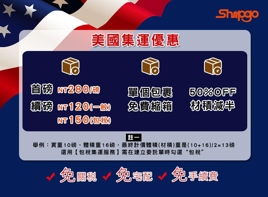 Shipgo_周年慶美國集運優惠