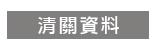 button_清關資料