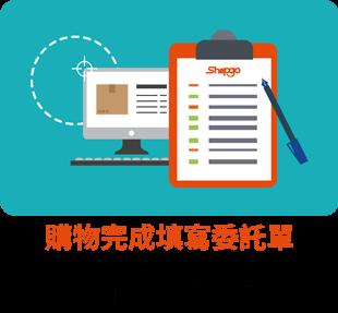 購物完成填寫委託單-填寫委託讓Shipgo追蹤您的商品