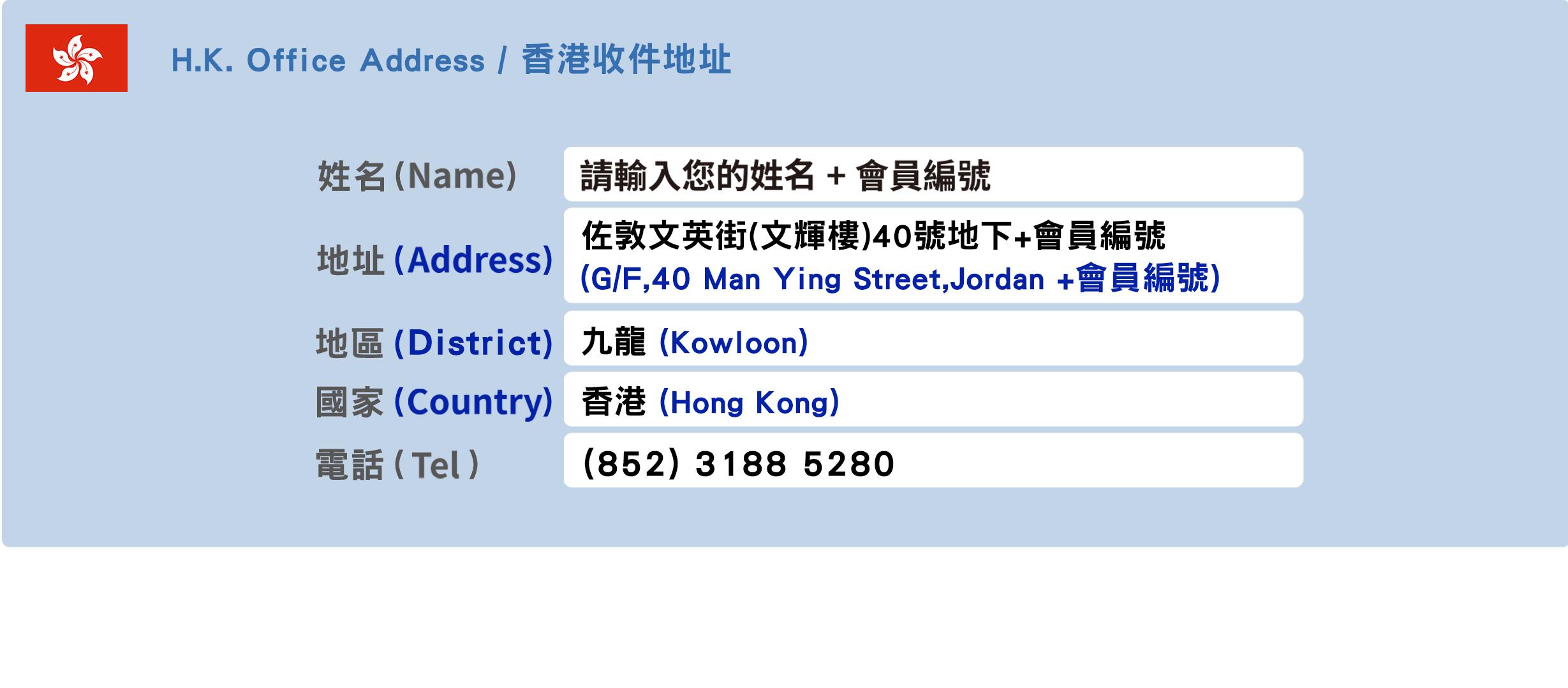Shipgo國際代運-香港集貨倉地址