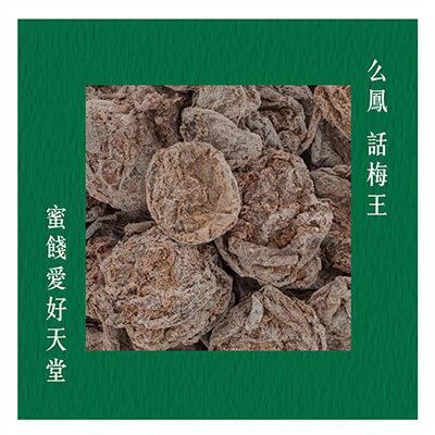 Shipgo香港伴手禮推薦清單_么鳳