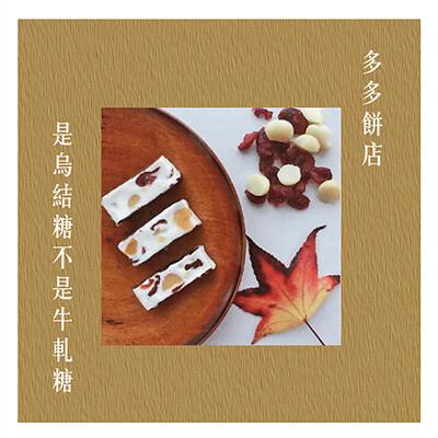 Shipgo香港伴手禮推薦清單_多多餅店烏結糖