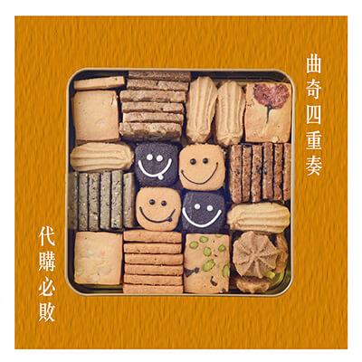 Shipgo香港伴手禮推薦清單_曲奇四重奏