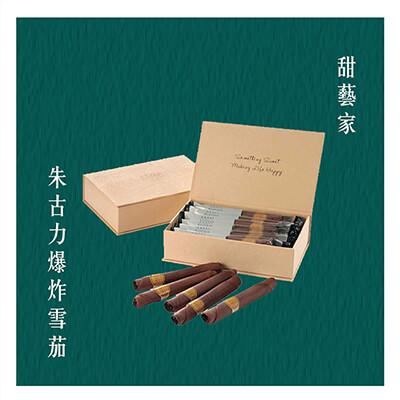 Shipgo香港伴手禮推薦清單_甜藝家朱古力爆炸雪茄