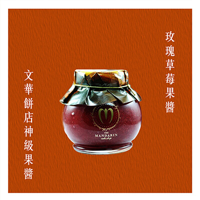 Shipgo香港伴手禮推薦清單_文華餅店玫瑰草莓果醬