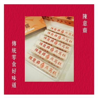 Shipgo香港伴手禮推薦清單_陳意齋