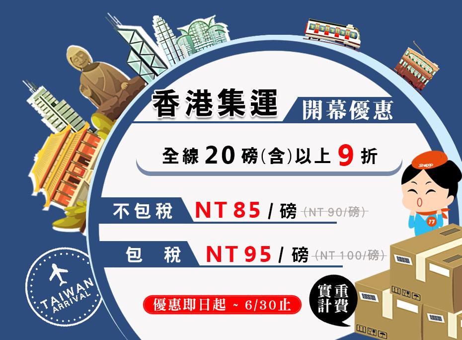 Shipgo國際代運_香港集運回台