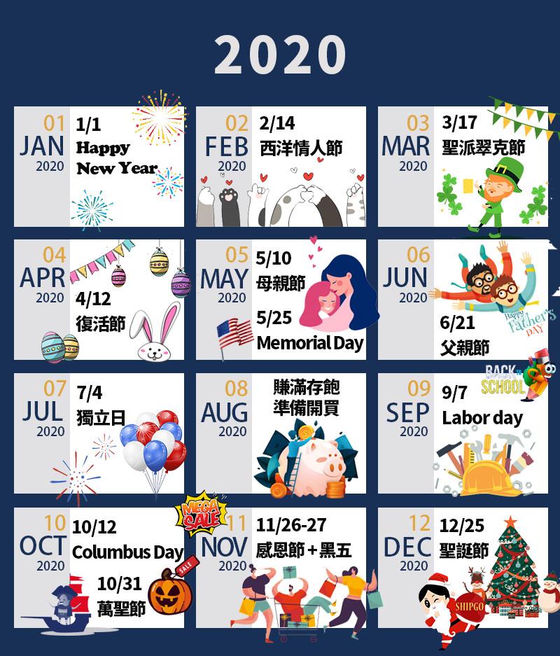 2020美國節慶折扣行事曆_Shipgo美國代運