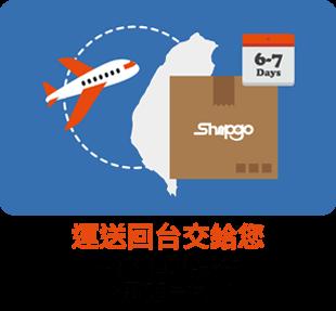 Shipgo集貨代運回台給您 5-10個工作天收到包裹