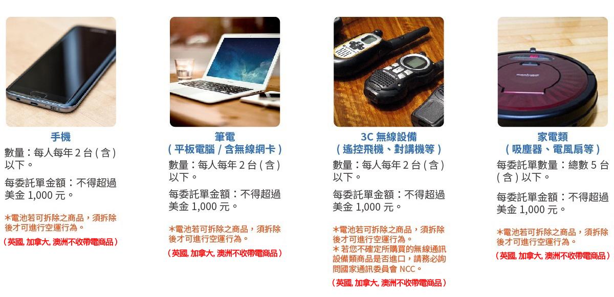 Shipgo_代運限制規範_少量可代運商品:手機、筆電、3C無線設備、家電類(吸塵器、電風扇),英國、加拿大、澳洲不收帶電商品