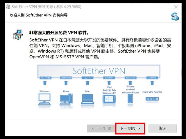 SoftEther VPN 安裝嚮導