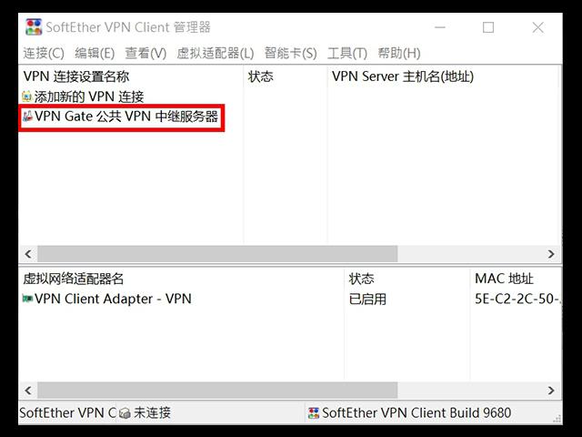VPN Gate公共VPN中繼伺服器