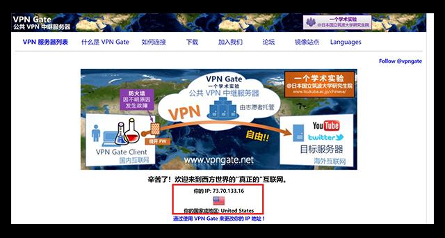 是否連接VPN伺服器