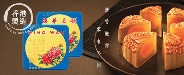 shipgo_香港老牌榮華月餅