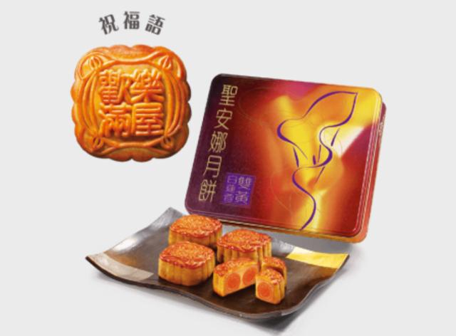 shipgo_香港聖安娜月餅